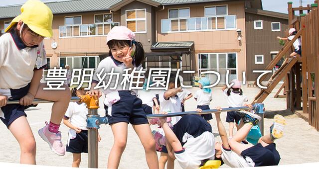 豊明幼稚園について